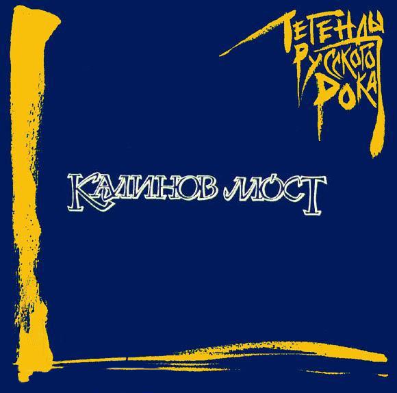 Калинов мост: Легенды русского рока (CD) песни для вовы 308 cd