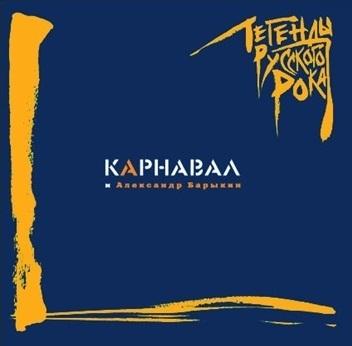 Карнавал: Легенды русского рока (CD) кино – лучшие песни 88 90 cd
