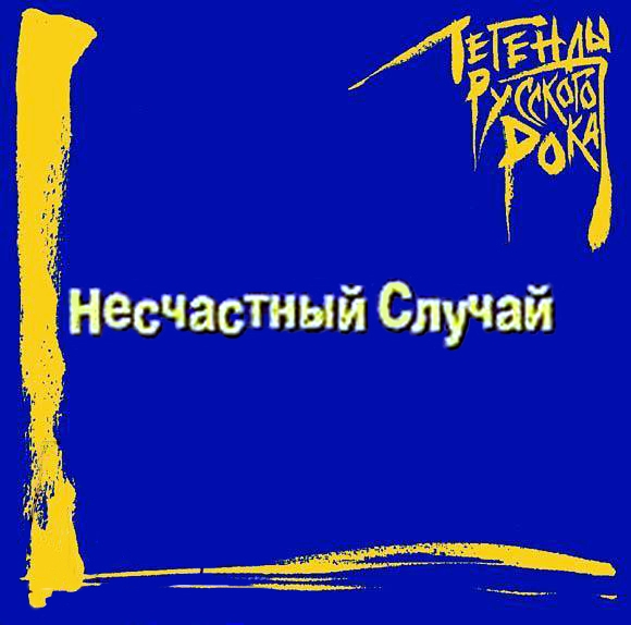 Несчастный Случай: Легенды русского рока (CD) песни для вовы 308 cd