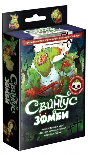 Настольная игра Свинтус ЗомбиВ продолжении карточного бестселлера «Свинтус», Свинтус Зомби, избавляться от карт стало ещё интереснее! Бросьте вызов коварным вирусам Некрокашля, Мертвосоплей и Гнилозубья.<br>