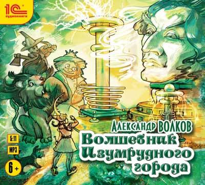 Волшебник Изумрудного городаПредставляем вашему вниманию аудиокнигу Волшебник Изумрудного города, аудиоверсию повести Александра Волкова.<br>