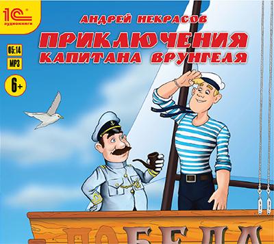 Некрасов Андрей Приключения капитана Врунгеля приключения капитана врунгеля ремастированный dvd