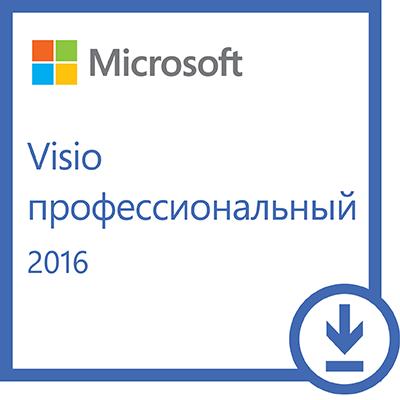 Microsoft Visio Professional 2016. Мультиязычный [Цифровая версия] (Цифровая версия) коробочная версия microsoft office 365 персональный [qq2 00595]