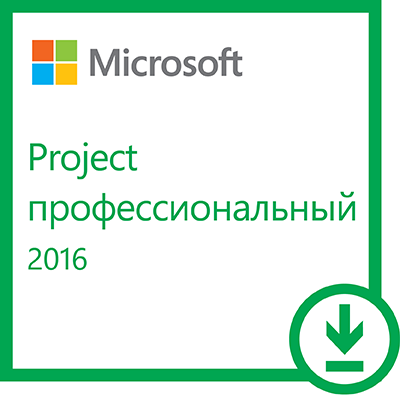 Microsoft Project Professional 2016. Русская версия microsoft surface book