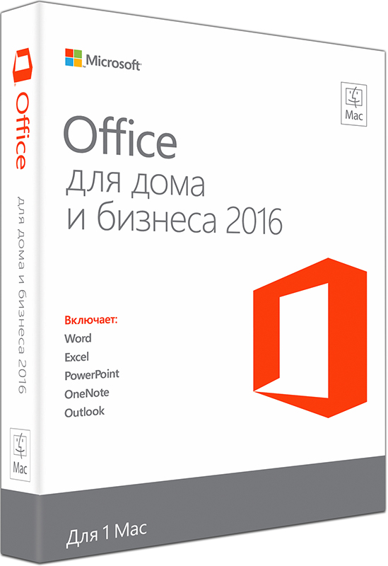 Microsoft Office Mac для дома и бизнеса 2016. Мультиязычная лицензия [Mac, Цифровая версия] (Цифровая версия)
