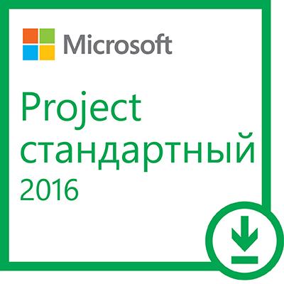 все цены на Microsoft Project Standard 2016. Русская версия онлайн