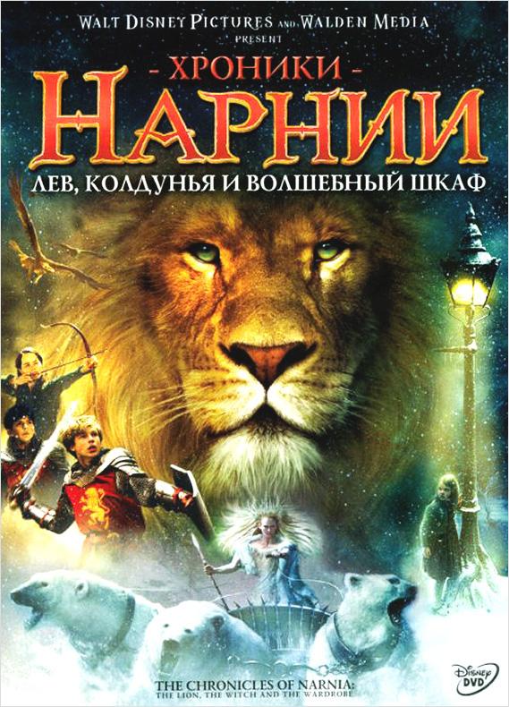Хроники Нарнии: Лев, колдунья и волшебный шкаф (региональное издание) (DVD)