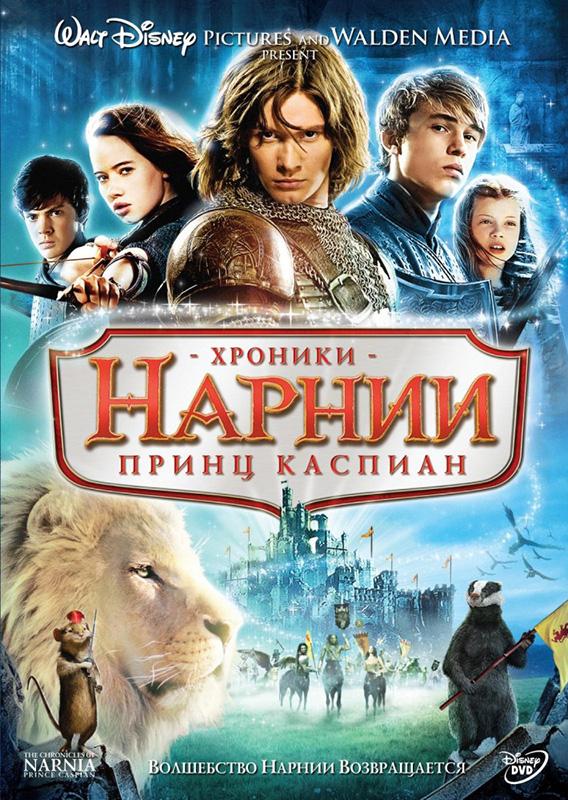 Хроники Нарнии: Принц Каспиан (региональное издание) (DVD) хроники нарнии принц каспиан книжка с заданиями м 3062 стрекоза