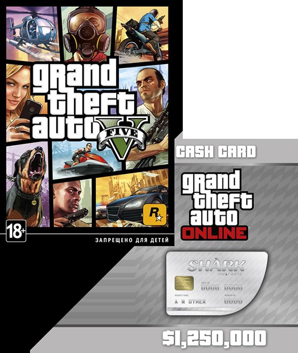 Grand Theft Auto V (GTA 5) + платежная карта Great White Shark Cash Card [PC, Цифровая версия] (Цифровая версия)Комплект включает игру Grand Theft Auto V, в которой вас ждет самый огромный и детализированный мир и платежную карту Great White Shark Cash Card на 1 250 000 долларов GTA, которые вы сможете потратить в GTA Online.<br>