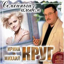Ирина и Михаил Круг: Семейный альбом (CD) золото шансона михаил круг