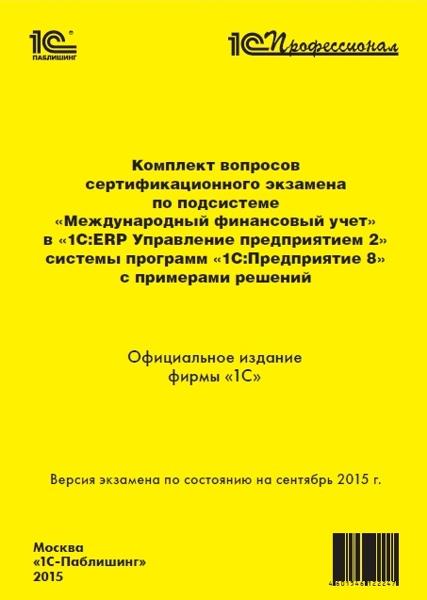 Комплект вопросов сертификационного экзамена по подсистеме «Международный финансовый учет» в «1С:ERP Управление предприятием 2» системы программ «1С:Предприятие 8» с примерами решений