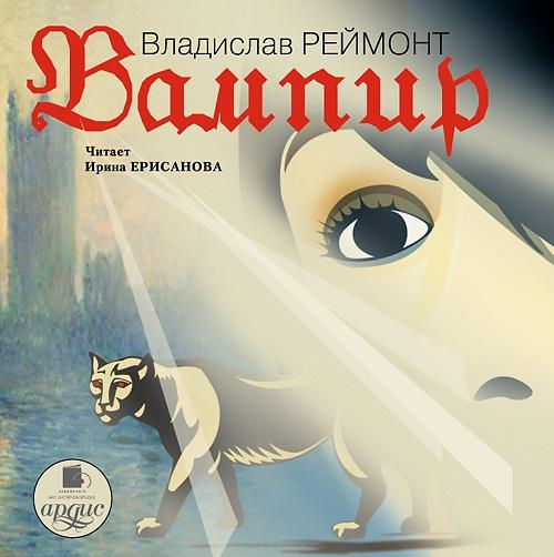 Вампир (Цифровая версия)Представляем вашему вниманию аудиокнигу Вампир, аудиоверсию романа Вячеслава Реймонта.<br>
