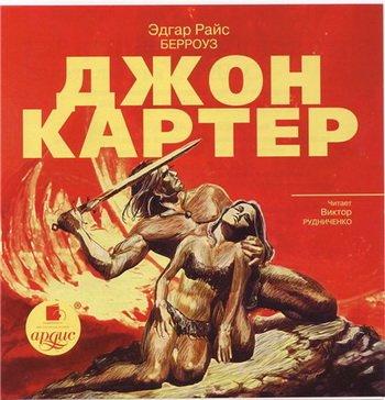 Эдгар Райс Берроуз (Edgar Rice Burroughs) Джон Картер (Цифровая версия) edgar босоножки