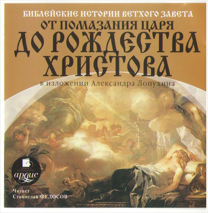 Библейские истории Ветхого Завета: От помазания царя до Рождества Христова (Цифровая версия)