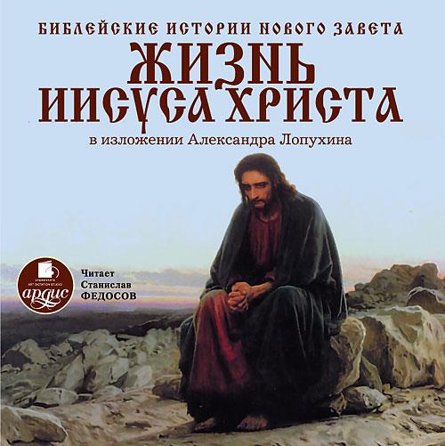 Библейские истории Нового Завета: Жизнь Иисуса Христа (Цифровая версия)
