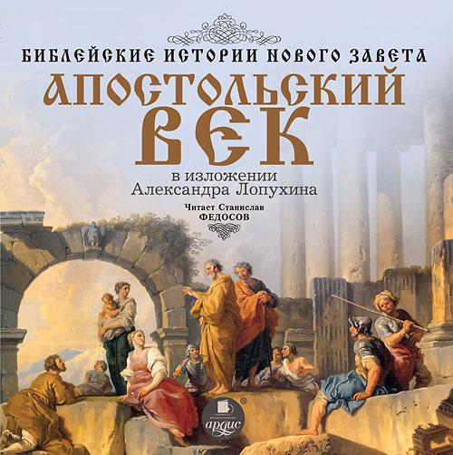 Библейские истории Нового Завета: Апостольский век (Цифровая версия)