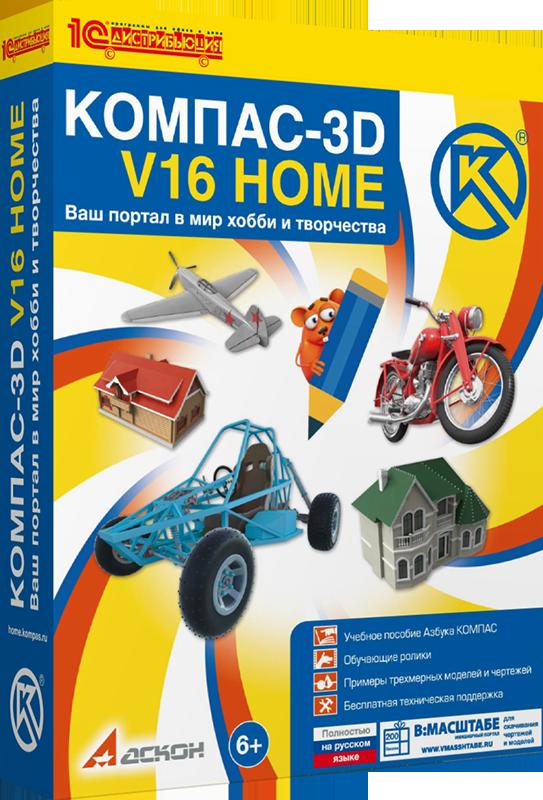 КОМПАС-3D V16 Home (1 ПК / 1 год)