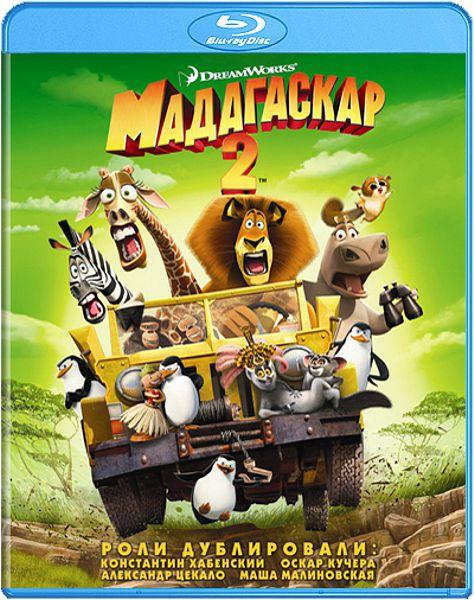 Мадагаскар 2 (Blu-ray) Madagascar: Escape 2 Africa