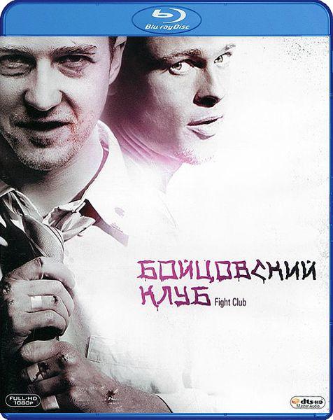 Бойцовский клуб (Blu-ray) от 1С Интерес