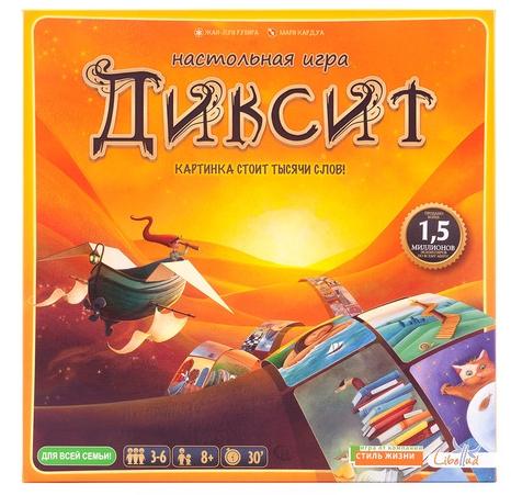 Настольная игра ДикситНастольная игра Диксит – неожиданная, вдохновляющая и очень эмоциональная игра в ассоциации, которой вы сможете насладиться и в компании друзей и за семейным столом.<br>