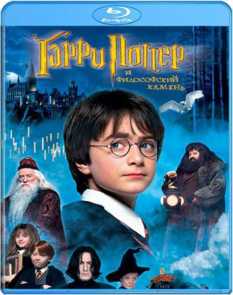 Гарри Поттер и философский камень (Blu-ray) от 1С Интерес