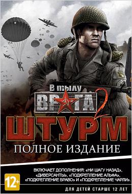В тылу врага 2: Штурм. Полное издание (Цифровая версия) в тылу врага 2 лис пустыни цифровая версия