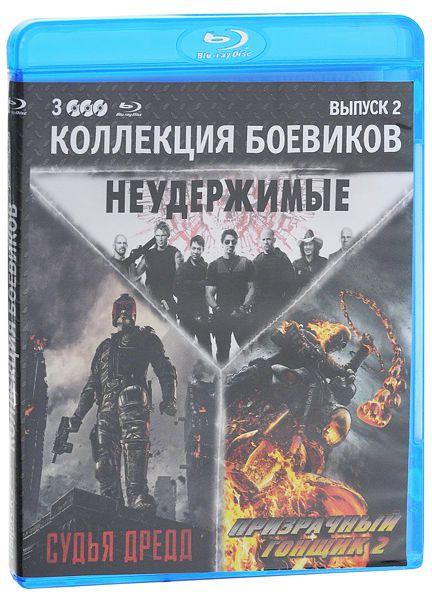Коллекция боевиков. Выпуск 2 (3 Blu-ray) Dredd 3D / The Expendables / Ghost Rider