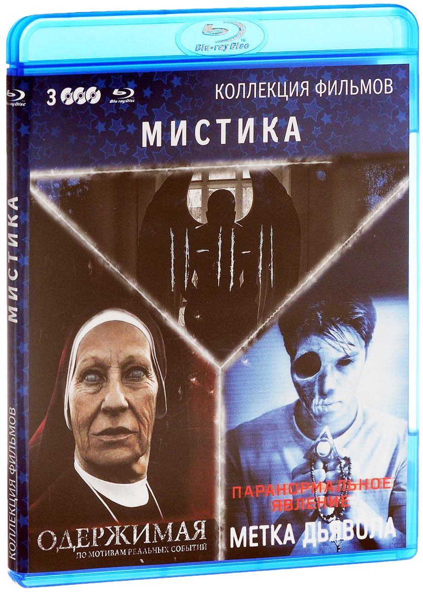 Коллекция фильмов. Мистика (3 Blu-ray) 11-11-11 / The Devil Inside / Paranormal Activity: The Marked Ones