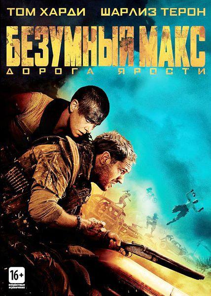 Безумный Макс: Дорога ярости Mad Max: Fury RoadНовая глава культовой серии &amp;ndash; фильм Безумный Макс: Дорога ярости, где преследуемый призраками беспокойного прошлого, Макс уверен, что лучший способ выжить &amp;ndash; скитаться в одиночестве. Несмотря на это, он присоединяется к бунтарям, бегущим через всю пустыню на боевой фуре, под предводительством военачальника Фуриосы.<br>