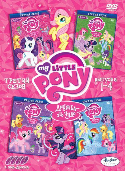 Мой маленький пони: Полная коллекция. Сезон 3 (4 DVD) My Little PonyДобро пожаловать в сказочный Понивилль, населенный волшебными пони в мультсериале Мой маленький пони. Они такие разные и очень похожи на нас с тобой.<br>