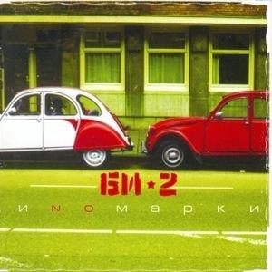 Би-2: Иномарки (CD)Представляем вашему вниманию Би-2. Иномарки, переиздание четвертого альбома группы, выпущенного в 2004 году.<br>
