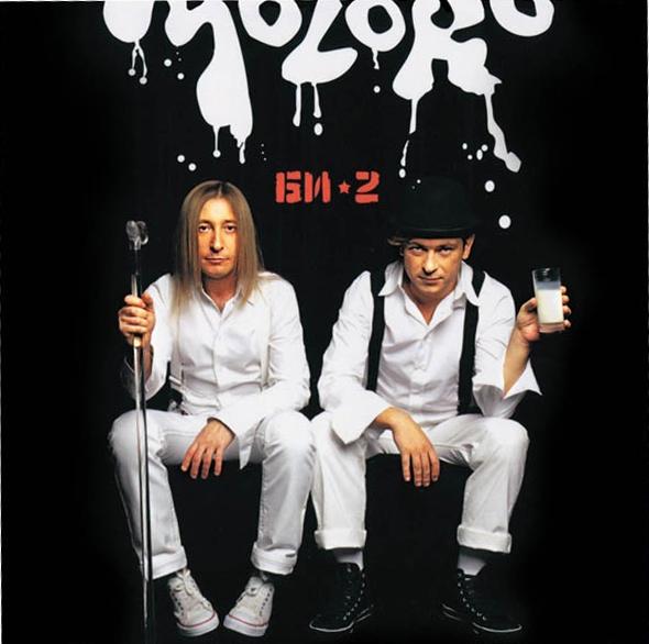 Би-2: Молоко (CD)Представляем вашему вниманию Би-2. Молоко, переиздание пятого альбома группы, выпущенного в 2006 году.<br>