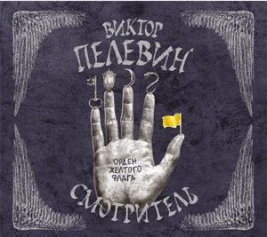 Смотритель. Часть 1. Орден жёлтого флагаПредставляем вашему вниманию аудиокнигу Смотритель. Часть 1. Орден жёлтого флага, аудиоверсию произведения Виктора Пелевина.<br>