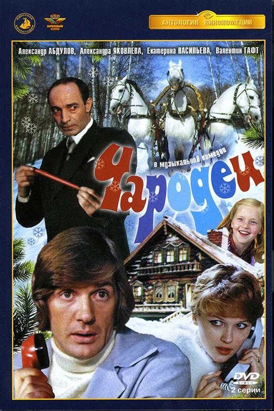 Чародеи (DVD)