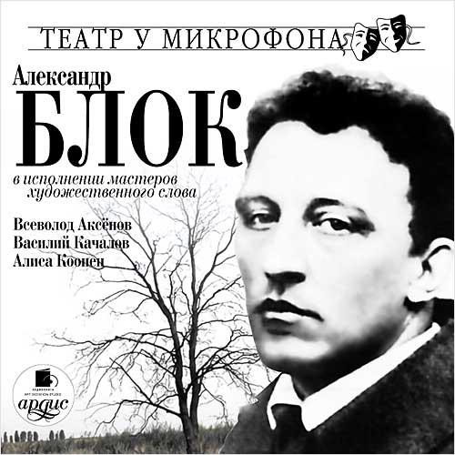 Александр Блок в исполнении мастеров художественного слова (Цифровая версия)
