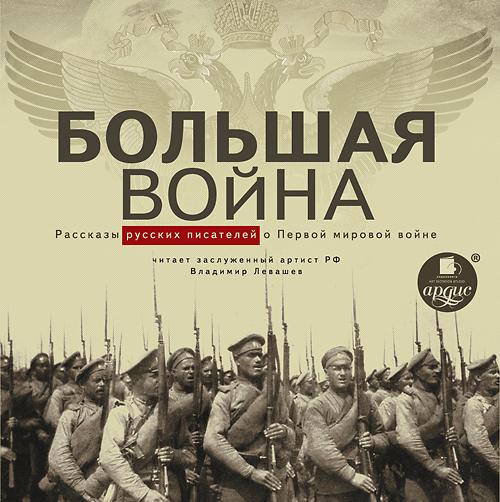 Большая война. Рассказы русских писателей о Первой мировой войне (Цифровая версия)