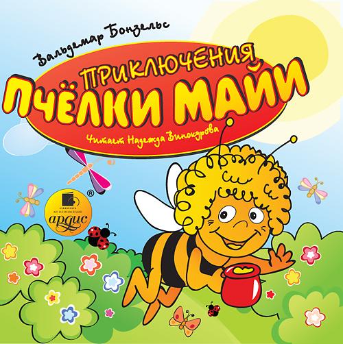 Приключения пчелки Майи (Цифровая версия)Для миллионов детей во всём мире  Приключения пчёлки Майи – это один из самых любимых мультфильмов. Не все знают, что японский мультсериал был снят по книжке немецкого писателя Вальдемара Бонзельса, которую мы и предлагаем послушать ребятам.<br>