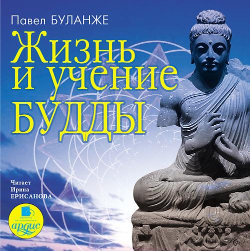 Жизнь и учение Будды (Цифровая версия) #6922. жизнь, учение