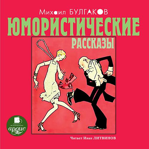 М. А. Булгаков. Юмористические рассказы (Цифровая версия)