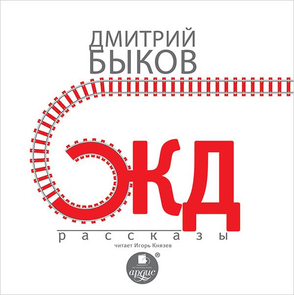 Быков Дмитрий ЖД-рассказы (Цифровая версия)