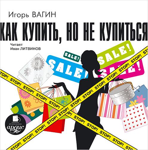 Вагин И. О. Как купить, но не купиться (Цифровая версия)