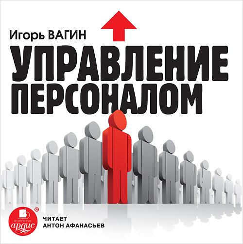 Вагин И. О. Управление персоналом (Цифровая версия)