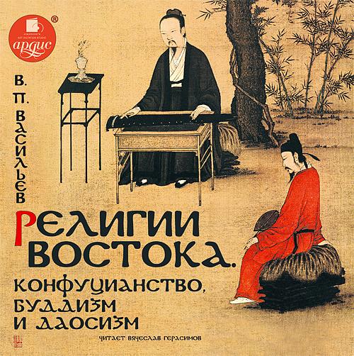 Религии Востока. Конфуцианство, буддизм и даосизм (Цифровая версия)