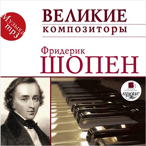 Великие композиторы. Шопен (Цифровая версия)Лучшие фортепианные произведения Фридерика Шопена исполняют известные польские пианисты.<br>