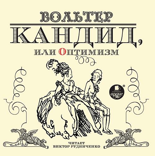 Кандид, или Оптимизм (Цифровая версия)Вольтер – крупнейший французский писатель и мыслитель XVIII века, имя которого стало олицетворением эпохи Просвещения.<br>