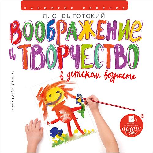 Воображение и творчество в детском возрасте (Цифровая версия)