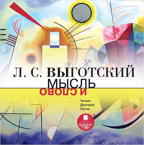 Выготский Лев Мысль и слово (Цифровая версия) кузнецова дарья слово императора цифровая версия