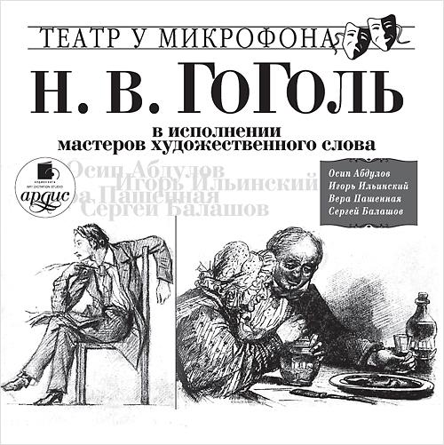 Н.В. Гоголь в исполнении мастеров художественного слова. Театр у микрофона (Цифровая версия)<br>