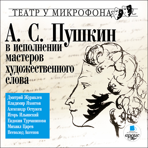 А. С. Пушкин в исполнении мастеров художественного слова. Театр у микрофона (Цифровая версия)