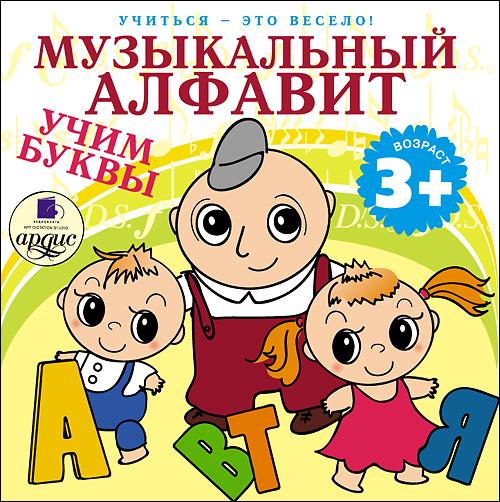 Музыкальный алфавит. Учим буквы (Цифровая версия)В аудиокниге Учиться – это весело! Музыкальный алфавит  – много весёлых стихов и песенок&#13;<br>для детей в целях быстрого запоминания русского алфавита.<br>